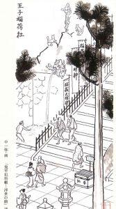 Ink drawing of Edo Tokyo